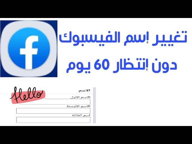 تغيير اسم الفيسبوك دون انتظار 60 يوم Youtube