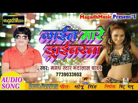 Bhanta Lal Yadav#superhit Bhojpuri Song#Full DJ लाइन मारे ड्राइवरवा#line Mare Drivrwa#2019
