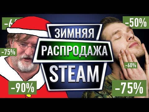 Распродажа в steam зимняя распродажа