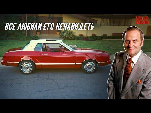Был ли Ford Mustang 2 Таким Плохим, Как о Нем Говорят?