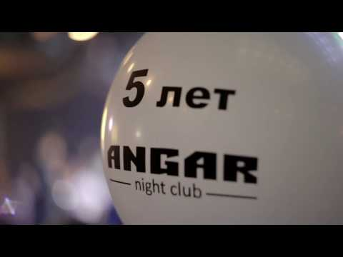 Ангар - Нам 5 лет!!!