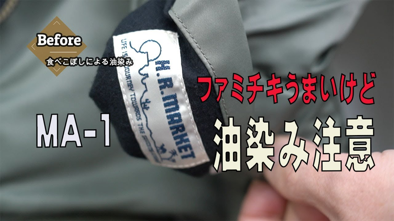 MA-1フライトジャケット 食べこぼしによる油じみ 染み抜き