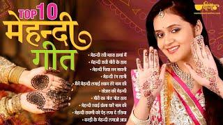 Top 10 Mehandi Song | Superhit Pupular Songs | Seema Mishra | Supriya | Deepali | Sangeeta | Ragini