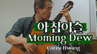 아침이슬(Morning dew) Corea Hwang …