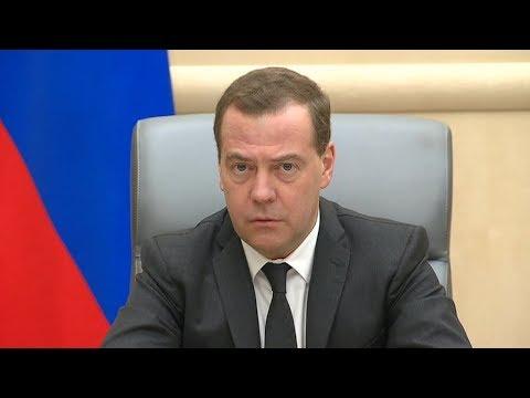 Дмитрий Медведев проводит заседание Правительства. Полное видео