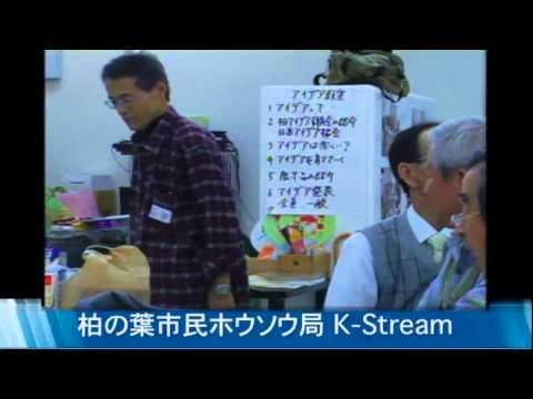 柏の葉kst 2011.11.6 柏アイデア研究会[アイデアワークショップ]