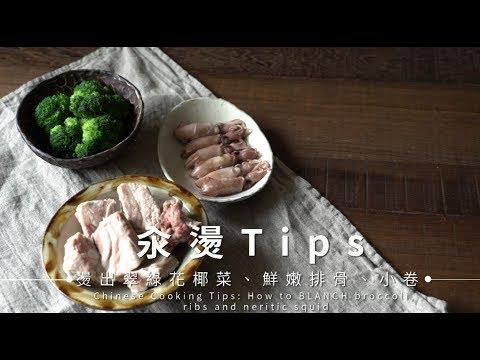 汆燙Tips!燙出翠綠花椰菜、鮮嫩排骨、小卷!