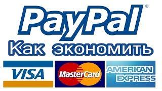 Как экономить деньги и не платить комиссию на Payp...