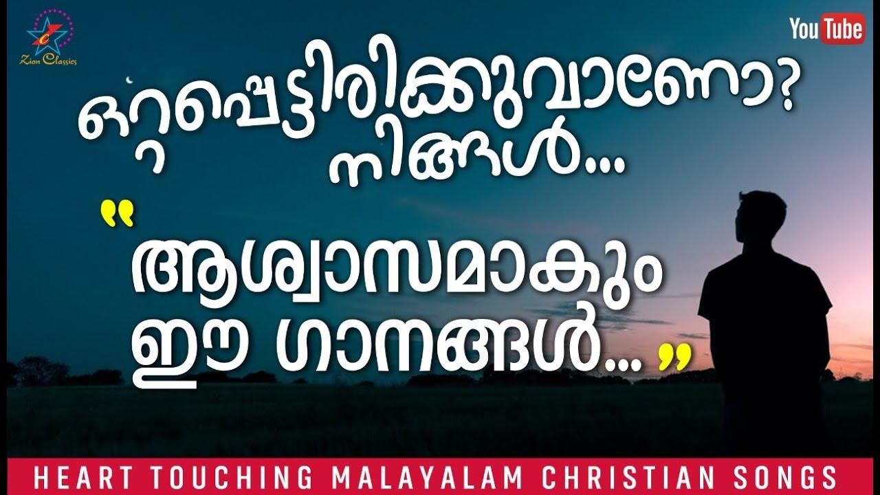 ഒറ്റപ്പെട്ടിരിക്കുന്നവർക്ക് ആശ്വാസമേകുന്ന ഗാനങ്ങൾ | Malayalam Christian Devotional Songs | Nonstop
