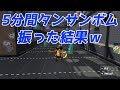 【スプラトゥーン2】約5分間タンサンボムを振り続けたら4回以上爆発する説