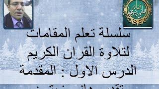 الدرس الاول مقدمة تعليم المقامات للمبتدئين للقارئ  المهندس هانى حسنى محمد زيتون