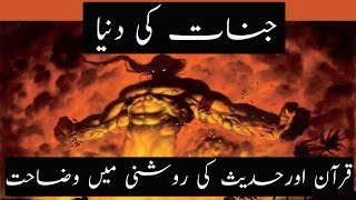 Reality Of Jinnat In Presence Of Quran and Hadees Explained | Hindi / Urdu