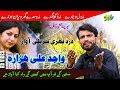 Na Dil Dendey Na Gham Lagday Singer Wajid Ali Hazara Latest Panjabi songs 2019