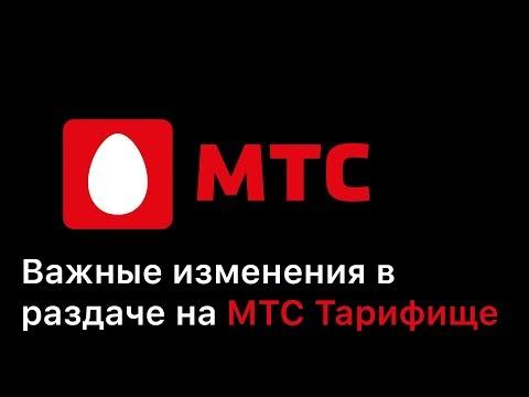 Изменения в раздаче интернета на МТС Тарифище