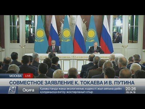 Совместное заявление К.Токаева