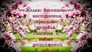Видео открытка поздравление с 1 мая