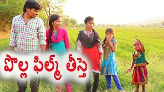 పొలం లో ఫీల్మ్ | Ultimate Village Comedy Show | Creative Thinks