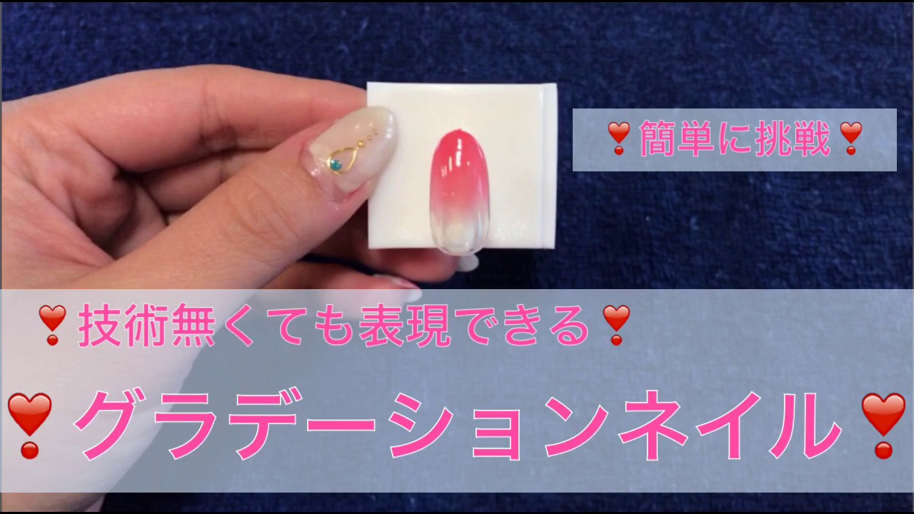 ジェルネイル☆簡単なグラデーションネイルのやり方☆【MAHONA NAIL】