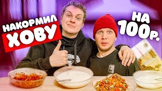 БОМЖ УЖИН для ХОВАНСКОГО за 100 рублей