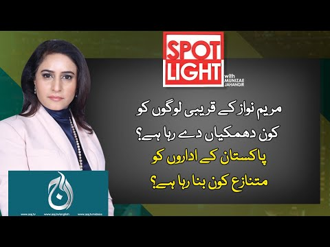Spot Light | 26th Oct 2020 |Aaj News