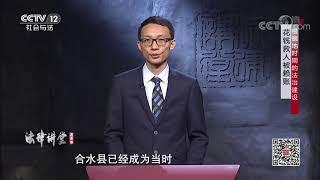 《法律讲堂(文史版)》 20200429 根据地时期的法治建设·花钱救人被赖账| CCTV社会与法