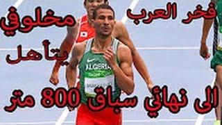 توفيق مخلوفي يتأهل الى نهائي 800 متر بسيناريو مجنون في 2016 شاهد