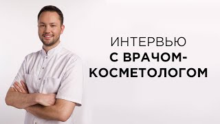 Уход за кожей осенью Советы от врача косметолога