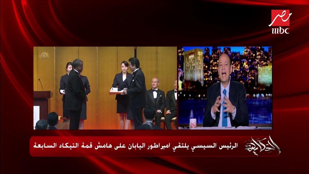 #الحكاية | عمرو أديب يشرح تاريخ العلاقات المصرية الكويتية قبل زيارة الرئيس السيسي