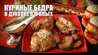 Куриные бедра в духовке в фольге — видео рецепт