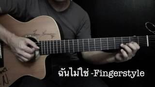 ฉันไม่ใช่ - The Sun Fingerstyle Guitar Cover by Toeyguitaree (TAB)