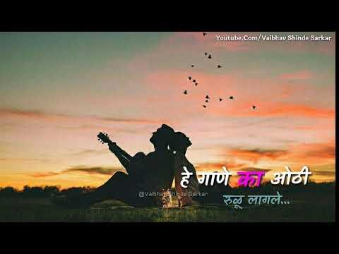 तुझे प्रेम मजला |Tujhe Prem Majla| RomanticWhatsapp Status