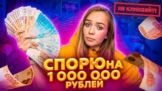 СПОРЮ НА 1.000.000 РУБЛЕЙ! НЕ КЛИКБЕЙТ! #МаеваСможет