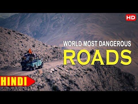 जब सडके हो जाती हे खतरनाक..  World Most Dangerous Roads  