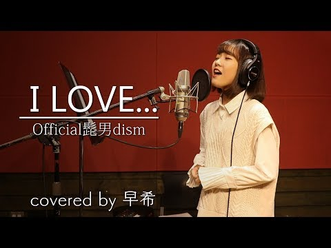 I Love... / Official髭男dism Covered By 早希