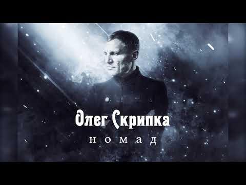 Олег Скрипка —