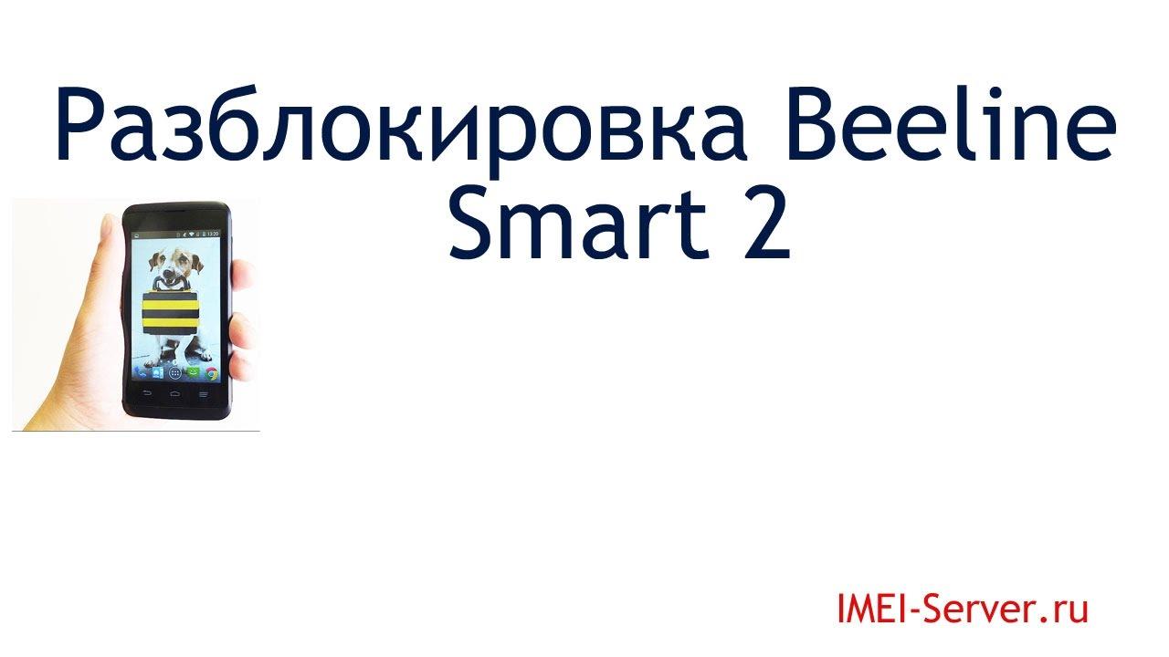 ee4a420921437 Разблокировка Билайн Смарт 2 он же ZTE V811 - YouTube