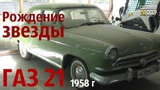 ГАЗ 21 1958 г. РОЖДЕНИЕ звезды! Как НАЧИНАЮТСЯ проекты.