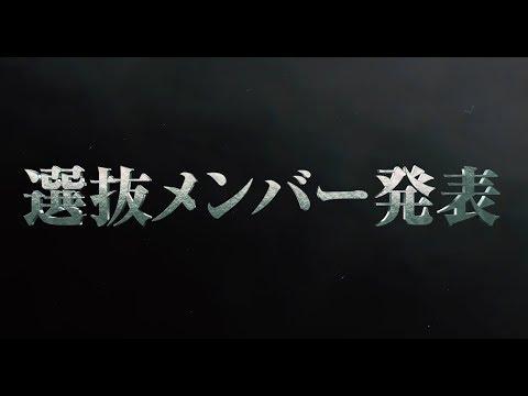 2018年12月12日発売、SKE48 24thシングル楽曲タイトル&選抜メンバー発表のお知らせ