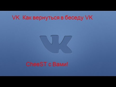 VK Как вернуться в беседу!