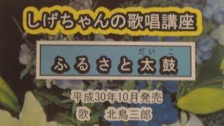 「ふるさと太鼓」しげちゃんの歌唱レッスン講座/北島三郎・平成30年10月発売