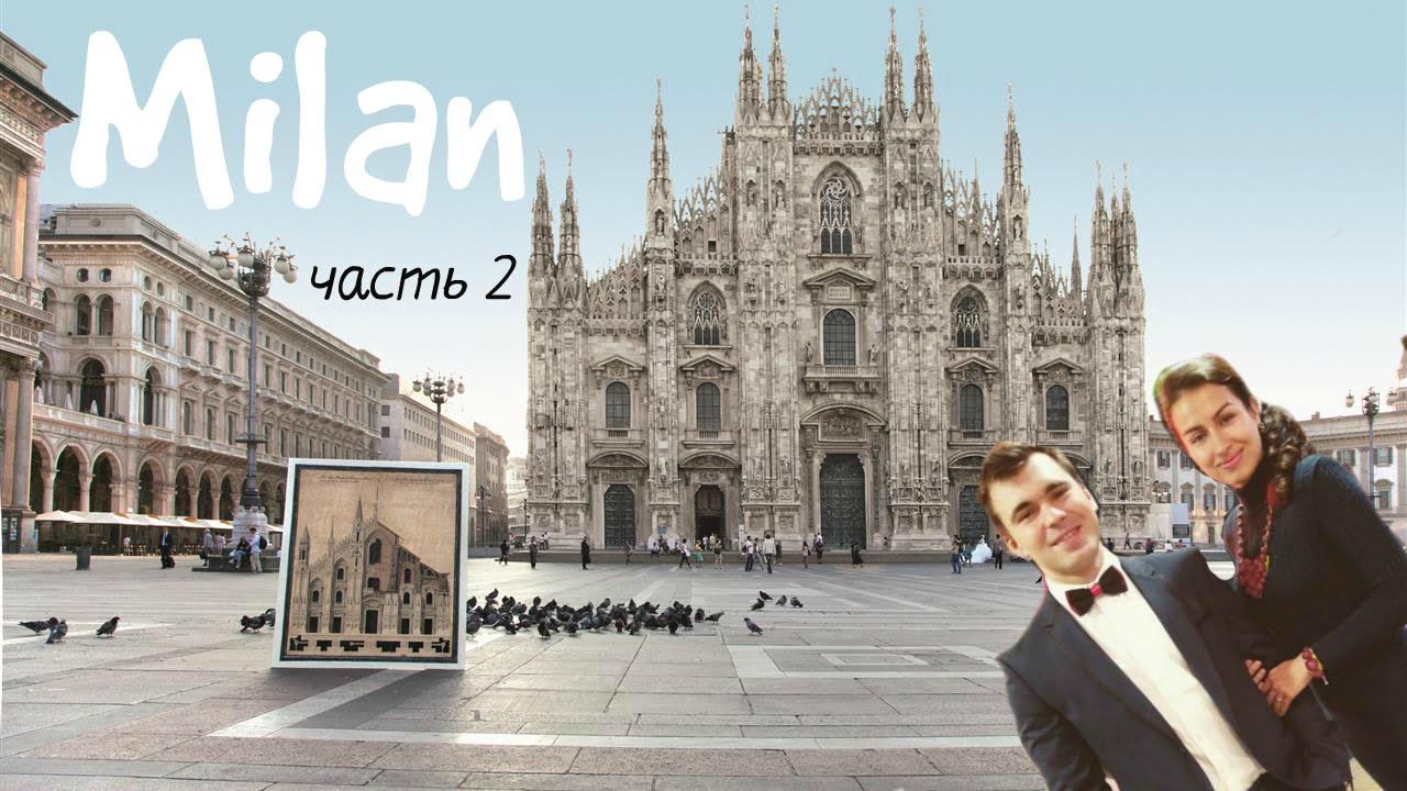 Мы в Милане ★ Пора валить в Милан ★ часть 2 | Бонжур Франция