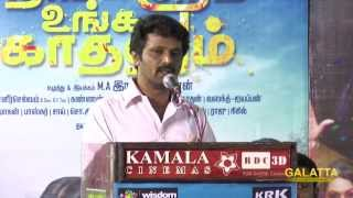 Cheran at Pongadi Neengalum Unga Kaadhalum Audio and Trailer Launch