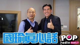 Baixar 2019-07-03【POP撞新聞】黃暐瀚 ft. 韓國瑜 國瑜真心話!