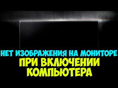 Нет изображения\черный экран при включении компьютера.