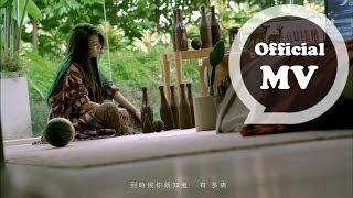 HEBE TIEN 田馥甄 [你就不要想起我 You Better Not Think About Me] Official MV HD thumbnail
