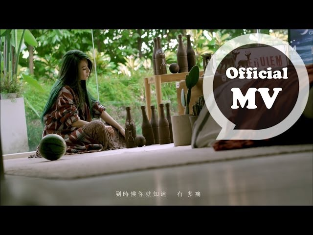 HEBE TIEN 田馥甄 [你就不要想起我 You Better Not Think About Me] Official MV HD