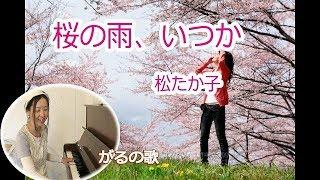 松たか子さんの桜の雨、いつか。大好きな曲をリクエストいただきました...
