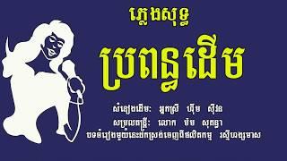 ប្រពន្ធដើម ភ្លេងសុទ្ធ សំនៀងដើម ហ៊ឹម ស៊ីវន, Bro Pun Doeum, Karaoke Khmer for sing