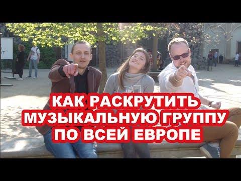 EventTrip#8  Экс солистка группы Слот из Чехии Ульяна Елина