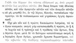 Koine Greek - Hebrews